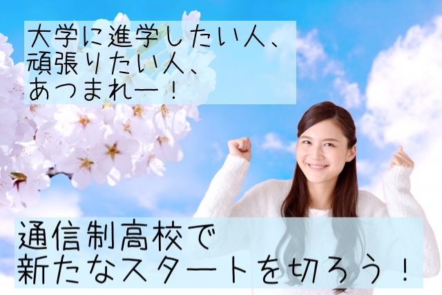 鹿島学園・岸和田キャンパスから大学進学を目指せます