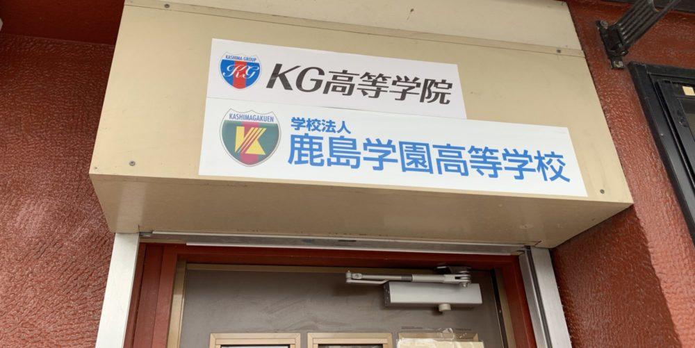 KG高等学院岸和田キャンパス