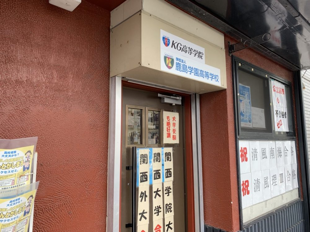 鹿島学園提携KG高等学院岸和田キャンパスの外観