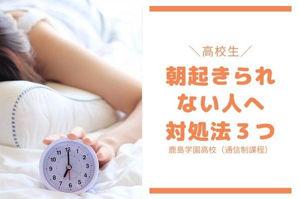 朝起きられない高校生へ。眠れない・起きれない人への解決方法3つ