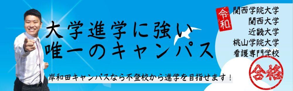 鹿島学園岸和田キャンパス