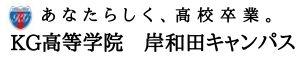 岸和田の通信制高校・KG高等学院 岸和田キャンパス【広域・通信制課程(単位制)高等学校提携】